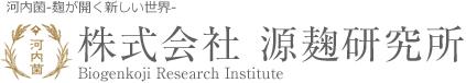 株式会社 源麹研究所
